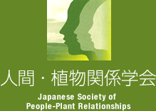 人間・植物関係学会 - Japanese Society of People-Plant RelationShips
